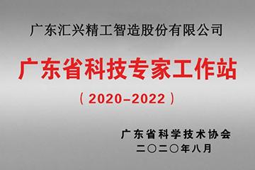 "ballbet体育下载再添新动力,成功获批建立""广东省科技专家工作站""!"