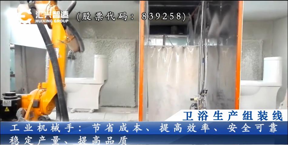 卫浴生产组装线