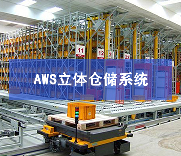 AWS 3D warehouse system