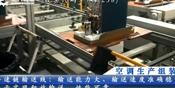 空调生产组装线