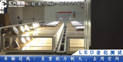 LED老化测试线