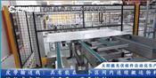 太阳能光伏组件自动化生产线