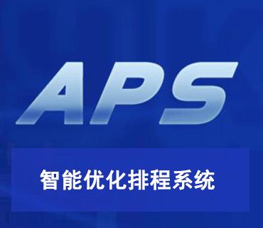 APS智能优化排程系统