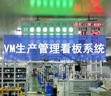 VM生产管理看板系统