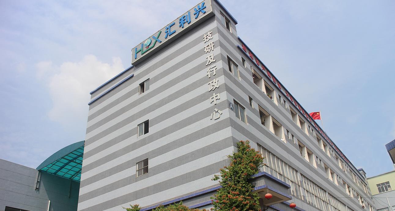 汇兴智造(总部)行政中心