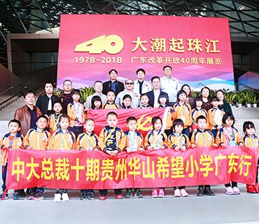 大潮起珠江——bwin登录入口党支部参观广东改革开放40周年展览