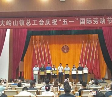 """热烈庆祝bwin登录入口荣获""""工会工作先进企业""""奖"""