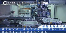 智能电池生产线