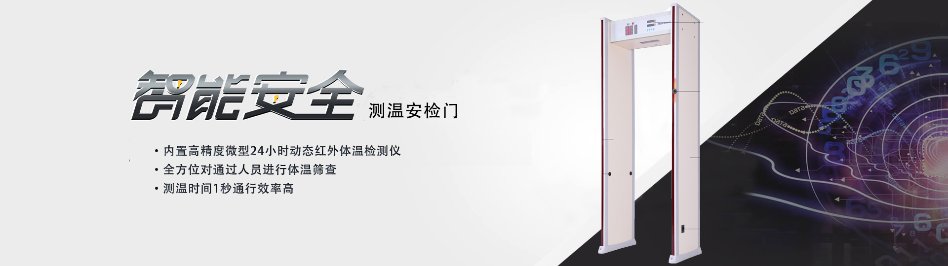 PK10正规平台HX-206测温安检门